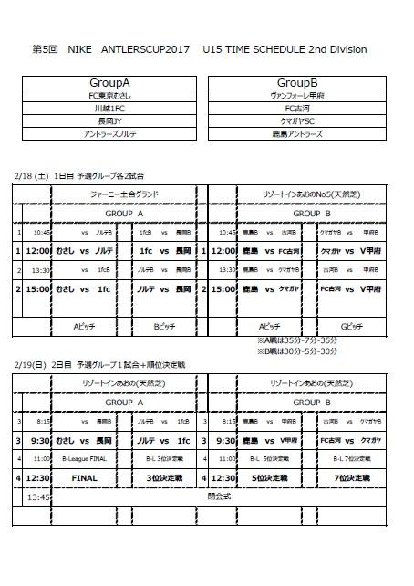 2017NIKE CUP(U-14)