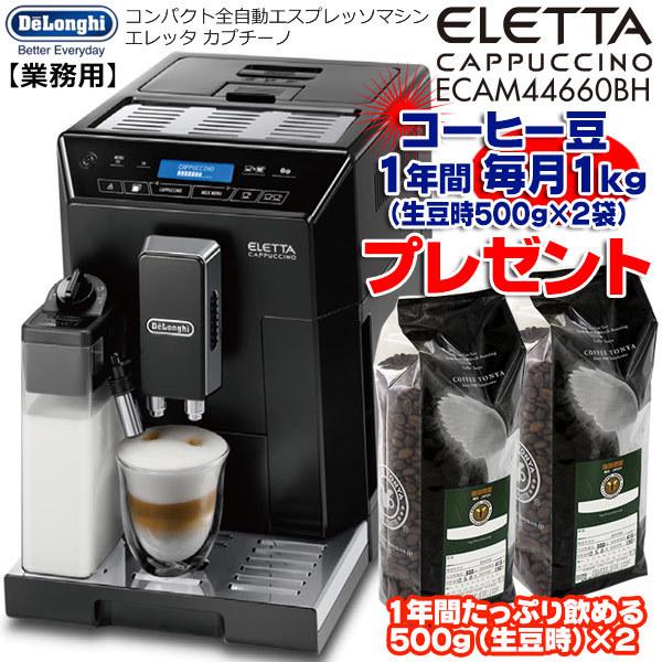 1年間コーヒー豆1kg(生豆時)プレゼント DeLonghi デロンギ エレッタ カプチーノ ECAM44660BH 業務用 コンパクト全自動エスプレッソマシン