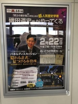 20170215甲賀市ポスター - 1