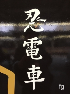 20160301忍者 - 3