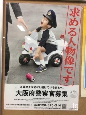 20160303大阪府警_-_1