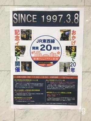 20170309JR東西線20周年