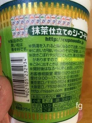 20170315シーフード抹茶 - 7
