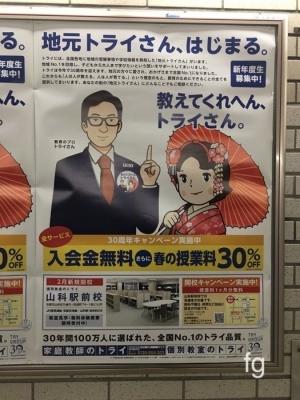 20170314京都 - 3