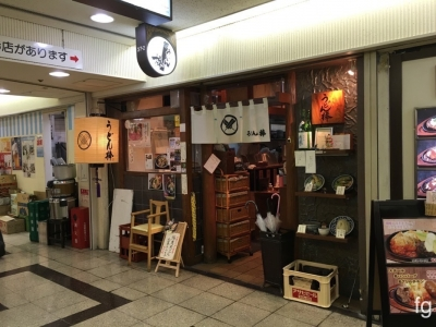 20160729うどん棒 - 3