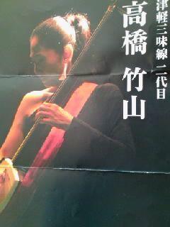2017:3:1高橋竹山
