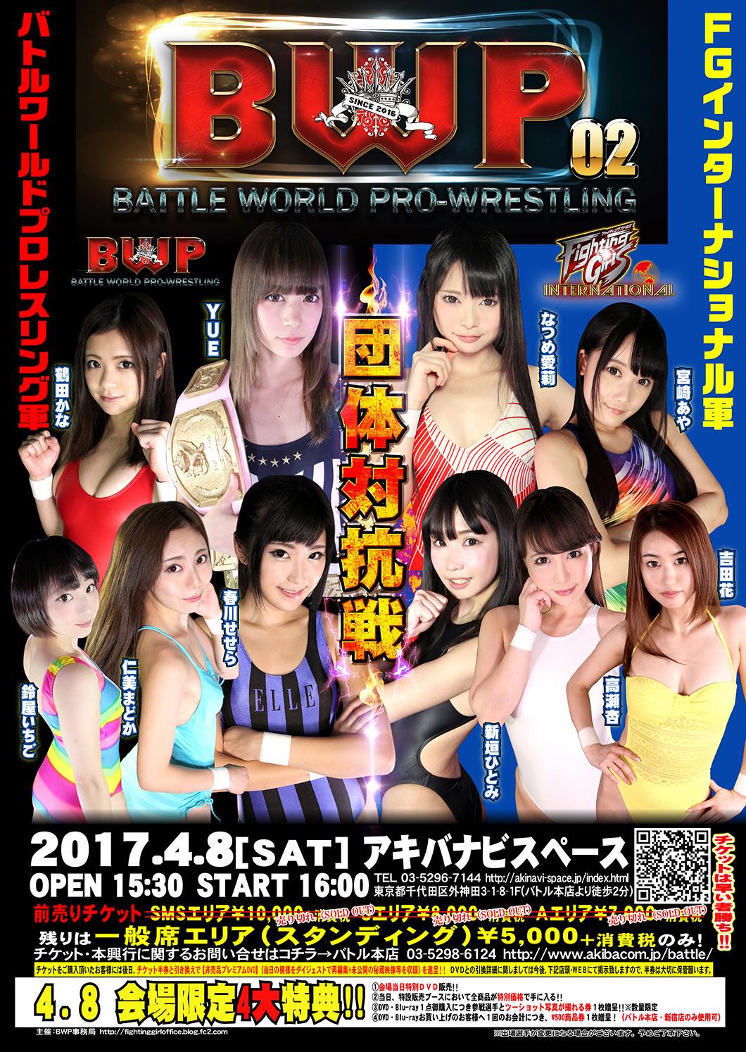 BWP02ポスター_web