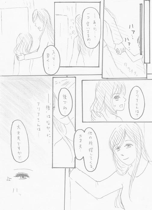 アンジュ ガルディヤン 02-01