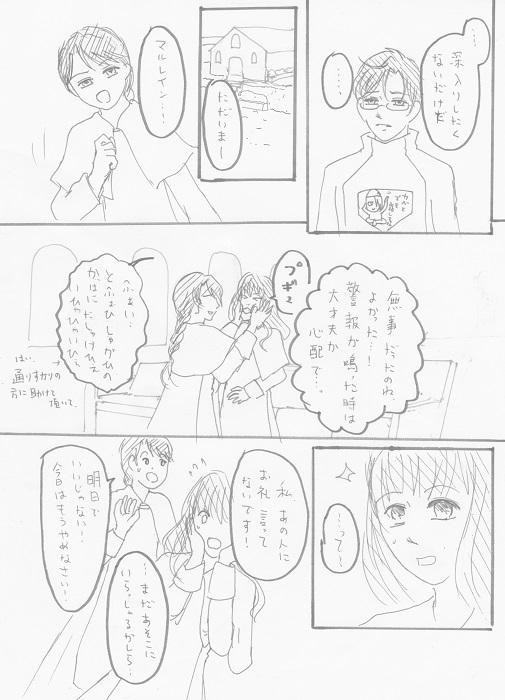 アンジュ ガルディヤン 02-05