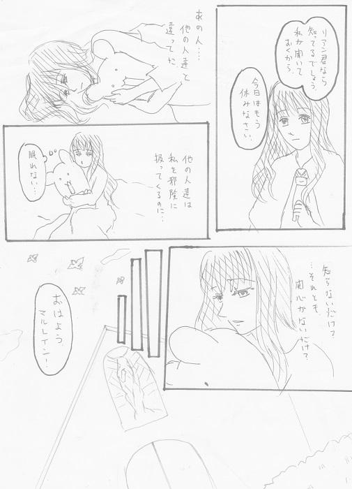 アンジュ ガルディヤン 02-06