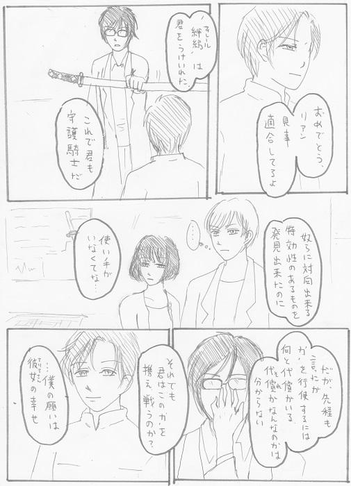 アンジュ ガルディヤン 02-13