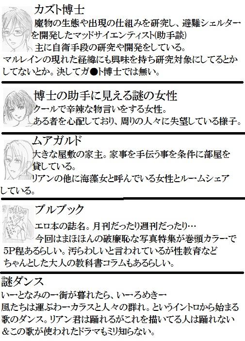 アンジュ ガルディヤン 人物-用語-キーワード 03