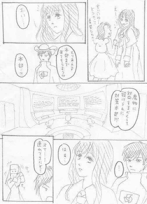 アンジュ ガルディヤン 03-01