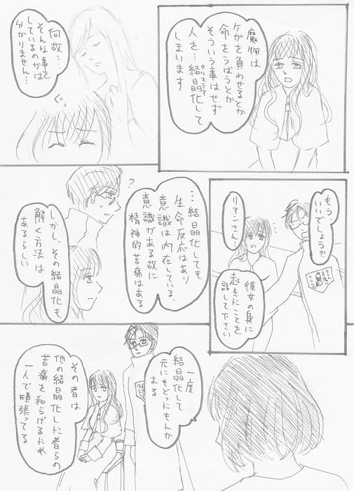アンジュ ガルディヤン 03-04