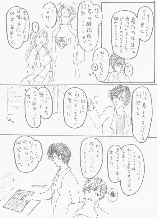 アンジュ ガルディヤン 03-05