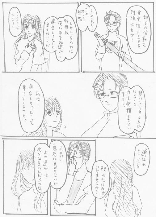 アンジュ ガルディヤン 03-06