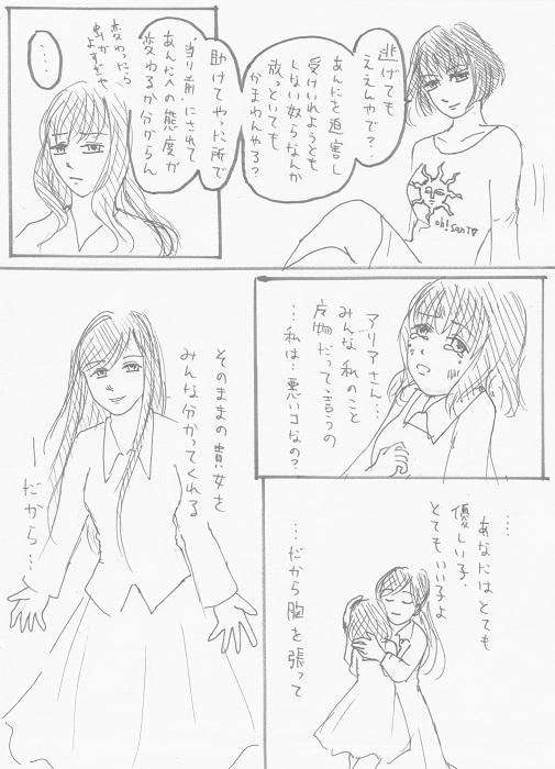 アンジュ ガルディヤン 03-07