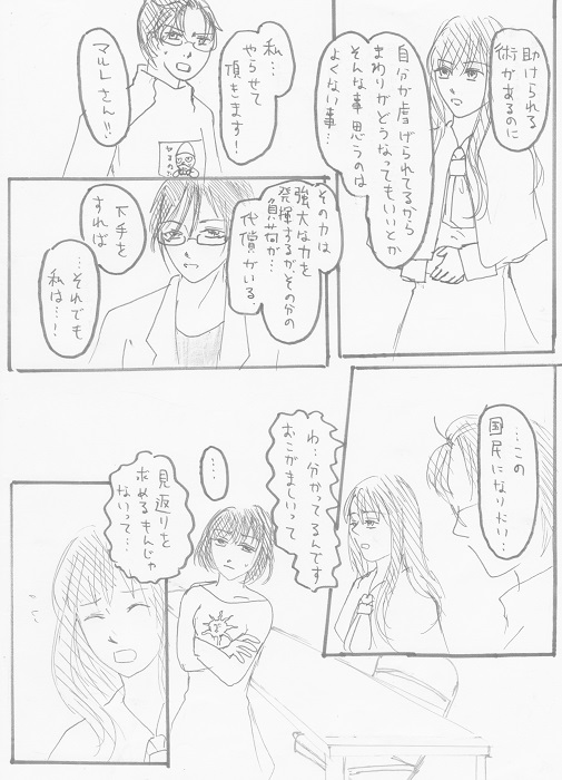 アンジュ ガルディヤン 03-08