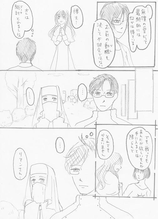 アンジュ ガルディヤン 03-09