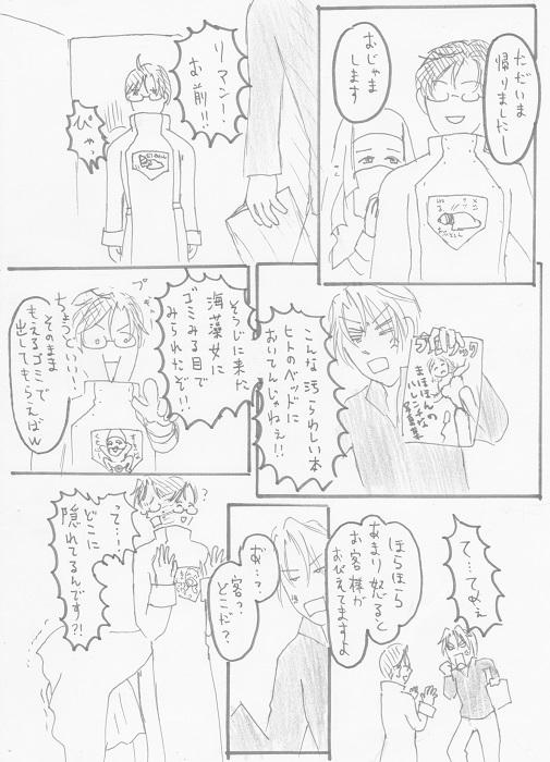 アンジュ ガルディヤン 03-12
