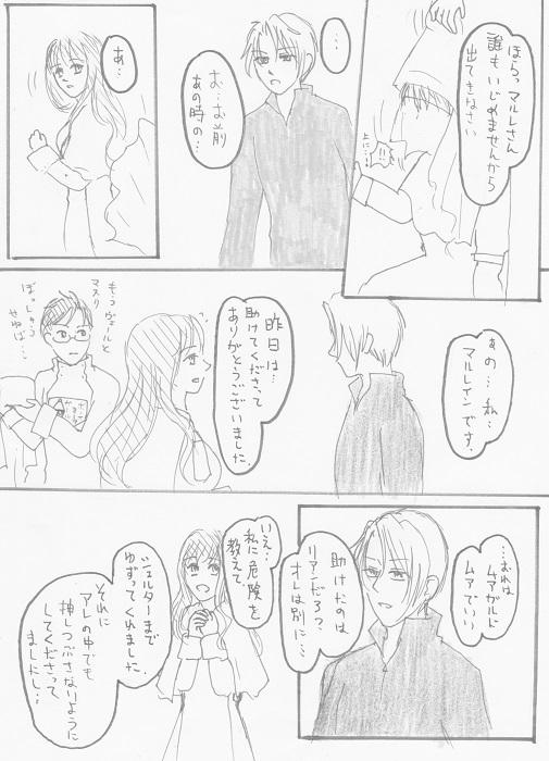 アンジュ ガルディヤン 03-13
