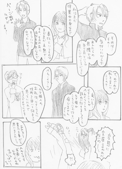 アンジュ ガルディヤン 03-14