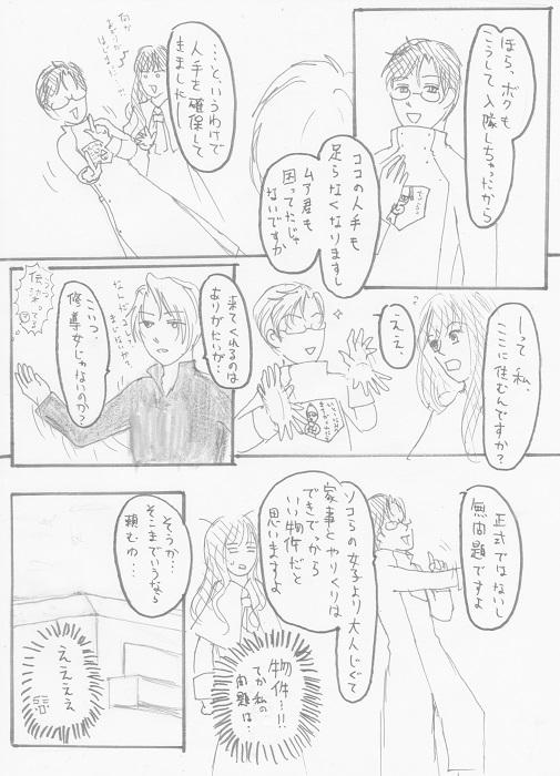 アンジュ ガルディヤン 03-15