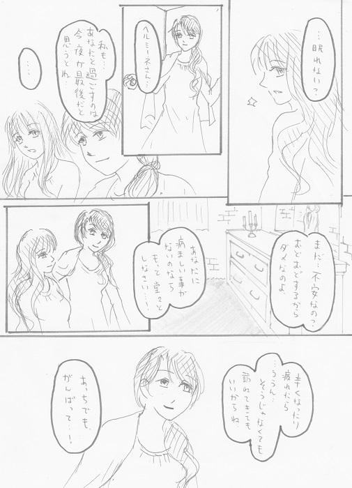 アンジュ ガルディヤン 04-02