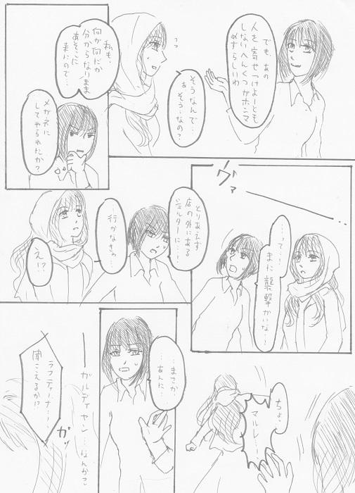 アンジュ ガルディヤン 04-14