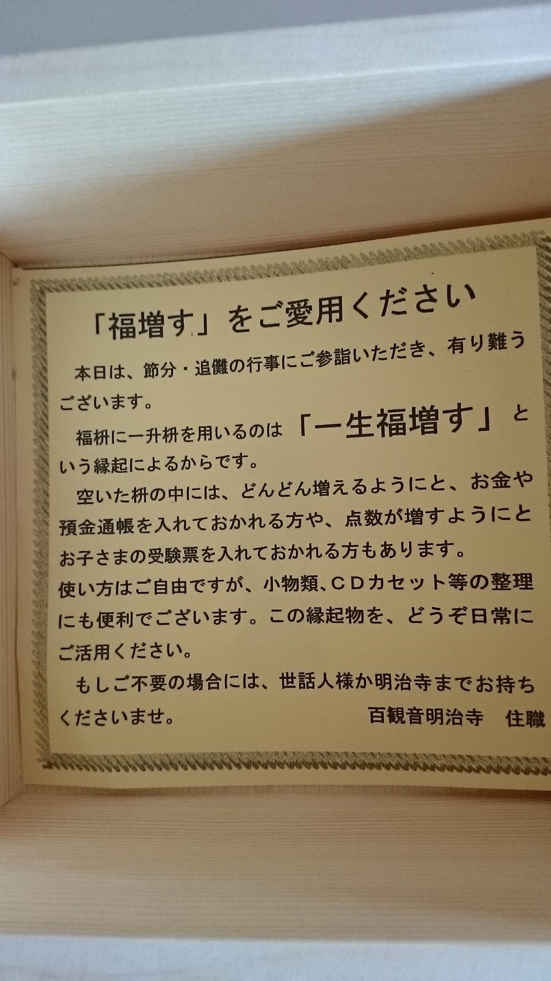 明治寺福枡 (1)