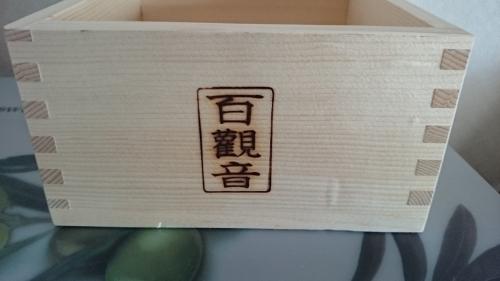 明治寺福枡 (2)