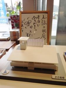 石橋工務店 (5)