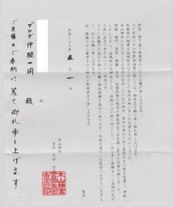 木山神宮様 (2) - コピー