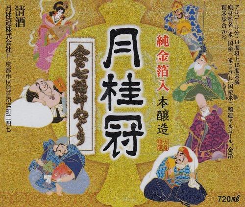 月桂冠金の七福神めぐりラベル