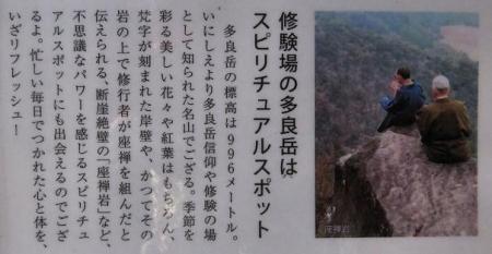 多良岳に登る 089