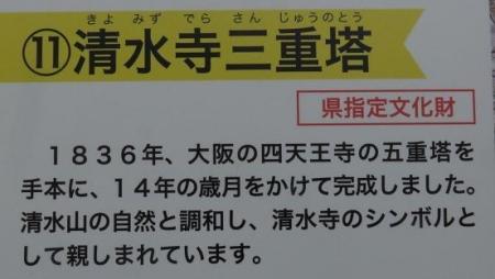 桜30日清水山 082