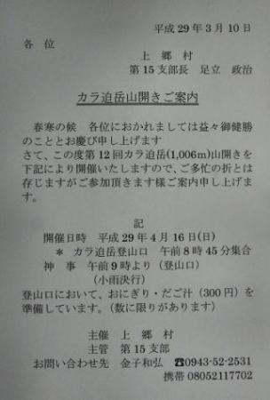 ハガキ 004