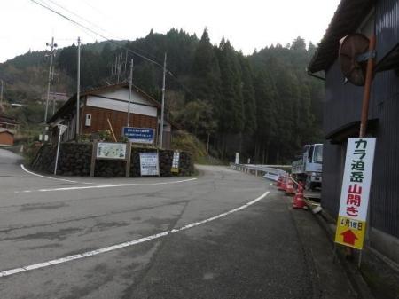 カラ迫山開き 015