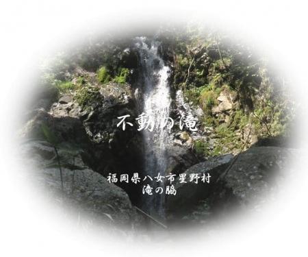 その2不動の滝 075