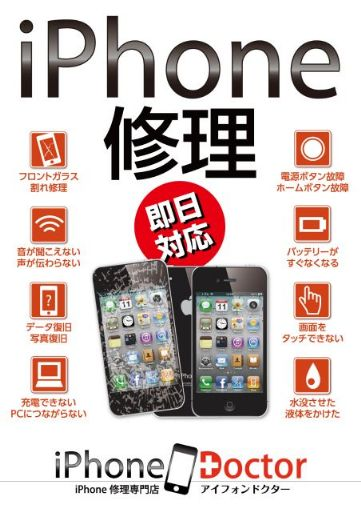 iPhoneDoctorポスター_640_512