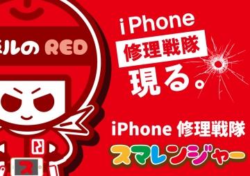 iPhone修理戦隊スマレンジャーロゴ