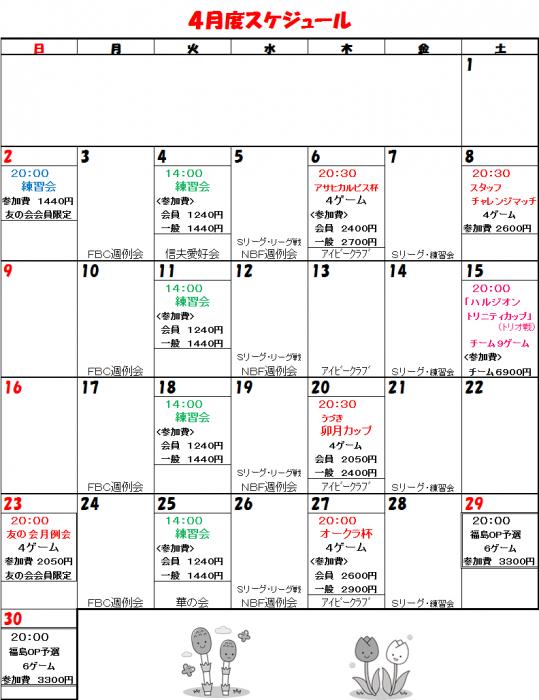 4月大会スケジュール