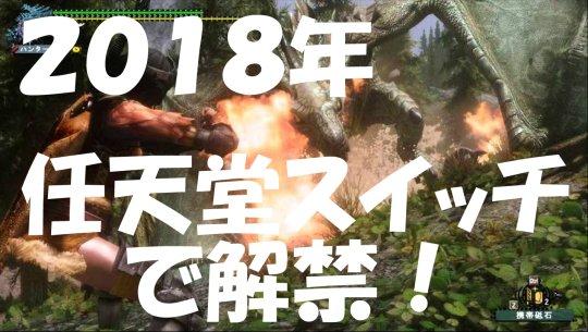 モンスターハンター5 2018年任天堂スイッチ独占で解禁情報!!
