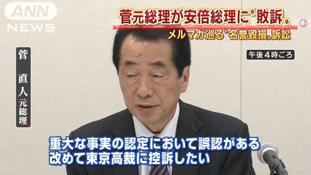 菅直人「安倍を訴えるニダ!」