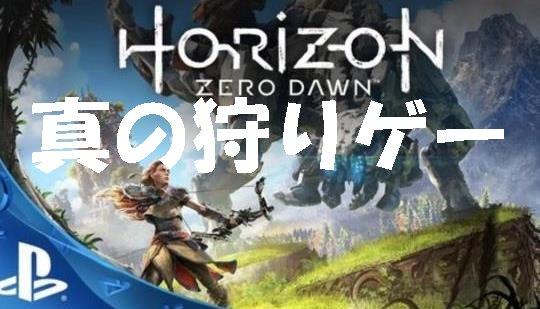 【悲報】『ホライゾン:ゼロドーン』がオープニングシーンが止まる不具合はPS4の仕様だった・・・・