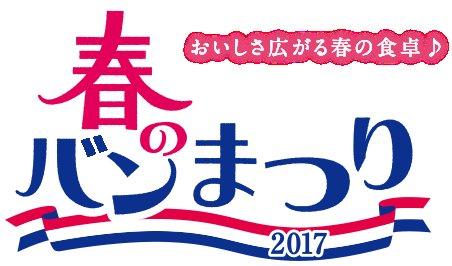 山崎製パン 2017年 春のBANまつり