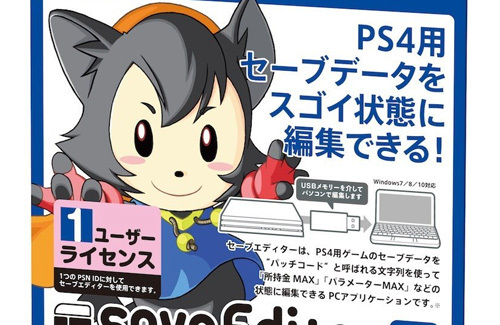 【ヤバイ】PS4用『セーブエディター』発売決定!ペルソナ5、FF15などのデータを最強状態に改変可能