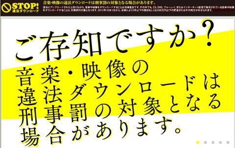 違法ダウンロード啓発キャンペーン