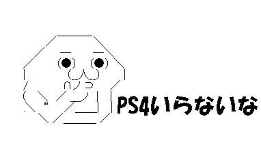 PS4いらないな
