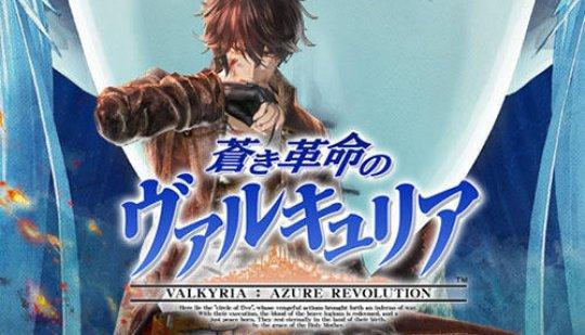 PS4PSVita『蒼き革命のヴァルキュリア』